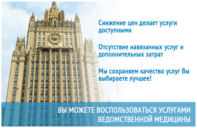 Медицинская справка мид рф волгоград медицинская справка форма 095